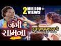 Download Bhim Geetancha Jangi Samna | Tu Bangdya Bharun Ghe | Shalini Shinde | Datta Shinde MP3,3GP,MP4