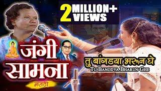 Bhim Geetancha Jangi Samna | Tu Bangdya Bharun Ghe | Shalini Shinde | Datta Shinde