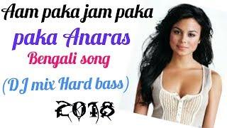 Aam paka jam paka paka Anaras (Bengali matal dance mix) DJ song 2018 latest