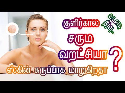 Get Glowing skin in Winter | Winter care tips Tamil | Bright skin Tamil Beauty Tips Mugam Vellaiyaga