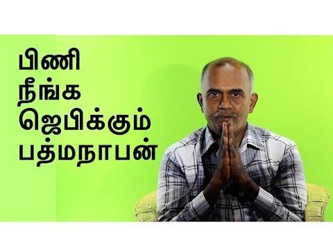 பிணி நீங்க ஜெபிக்கும் பத்மநாபன் - A testimony by K.G. Padmanabhan