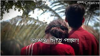 Tomar icche Gulo icche hole Amay dite Paro|| lyrics WhatsApp status|| Bengali love WhatsApp status