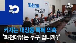 커지는 대장동 특혜 의혹…'화천대유는 누구 겁니까?'