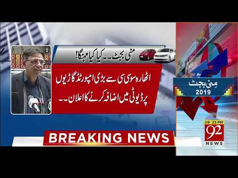 Details of taxes imposed on mobile phones in mini-budget | 23 January 2019 | 92NewsHD