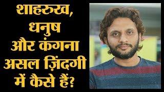 शाहरुख पर किस पानवाले का पैसा बकाया है, बताया ज़ीशान अयूब ने   Interview   The Lallantop