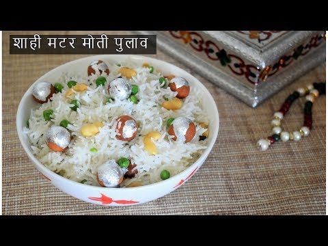 हलवाई वाले शाही पुलाव रेसिपी   Moti Pulao Recipe   Quick & Easy Pulao Recipe   Food Connection