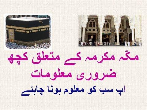 Makkah Mukarma Some New Information About Diuff ur Rehman Umrah And Hajj urdu hindi