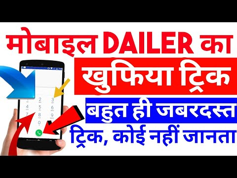 Powerful Trick Of Dialer For All Smartphone User || The Hidden Feature
