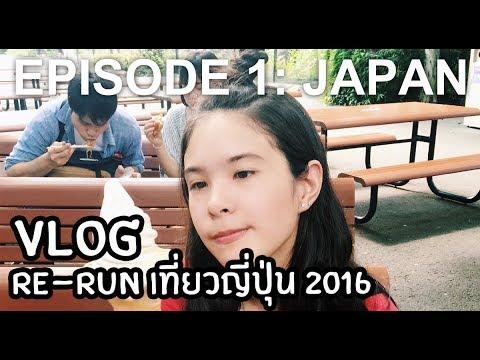 RE-RUN VLOG ที่ญี่ปุ่น 2016 EP1 | Asakusa , Akihabara, Tokyo Skytree, Ueno Zoo, Tokyo Station
