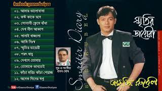 Smritir Diary || S D  Rubel || Bangla Audio Full Album || SDRF