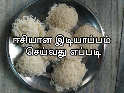 இடியாப்பம் செய்வது எப்படி-How to make Idiyappam /Sevai/ String Hoppers in Tamil