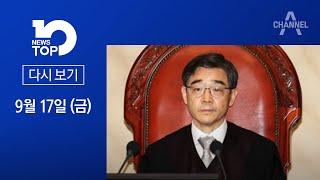 [다시보기] '화천대유 고문 맡은 대법관' 논란   2021년 9월 17일 뉴스 TOP10
