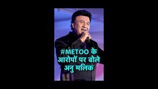 #MeToo के आरोपों पर बोले Anu Malik -2 बेटियों का बाप ऐसी हरकत नहीं सोच सकता