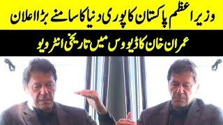 PM Imran Khan Speech Today | 22 January 2020 | TPN