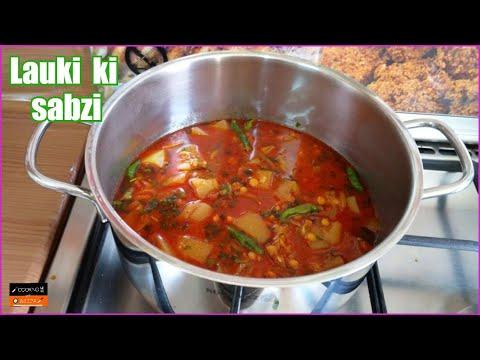 Lauki ki sabzi recipe | homemade restaurant-style lauki chana dal recipe | ghiya ki sabzi-