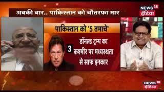 Download Hindi News Debate: Article 370 हटाने पर क्या कहता है Pakistan ? | देखिये Aar Paar Amish Devgan Video