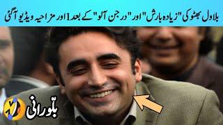 Bilawal Bhutto Latest Funny Viral Video | Bilawal Bhutto New Funny Speech
