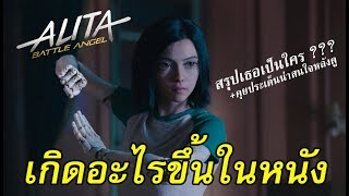 Download ″สปอยล์เอามันส์ !!!″ Alita: Battle Angel อลิตา แบทเทิล แองเจิ้ล Video