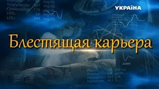 """Фильм """"Блестящая карьера"""" (Часть 1-2)"""