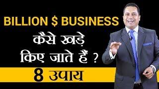 Billion Dollar Business कैसे खड़े किये जाते है   8 Strategies   Dr Vivek Bindra