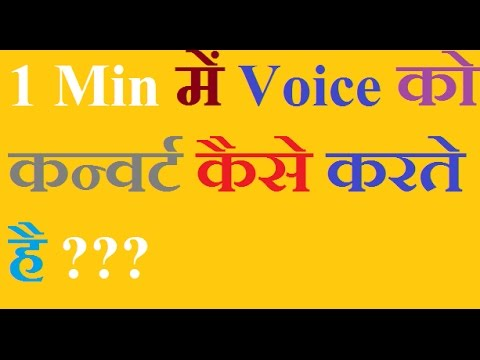 How to Convert your Voice to .wav, .mp3, .aaoc, etc in Hindi