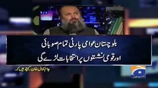 BAP Tamam Sobai Aur Qoumi Nashiston Per Intikhabaat Laray Gi. Jirga
