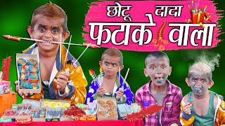 "CHOTU DADA PATAKE WALA | ""छोटू की दिवाली "" Khandesh Hindi Comedy | Chotu Comedy Video"