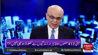Program Breaking Point with Malick 26 Oct 2019 | HUM News