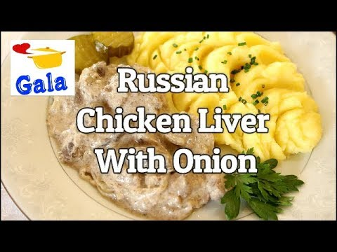 Russian Baked Chicken Livers with Onions Recipe. Stroganoff Liver