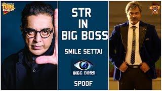 STR in Big Boss House ? | Smile Settai Big Boss Spoof | Tube Fest