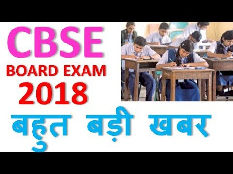 CBSE Sensational News on board last day of exam 2018 || Re-exam of Maths 10th & Economics 12th Class