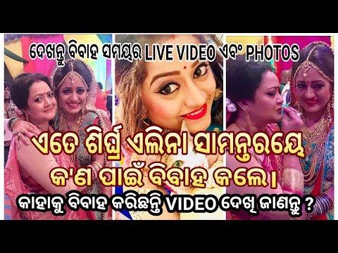 Xxx Mp4 Elina Samantaray Marriage Party Amp Reception 1st Visual Photos Video Breaking News By Ollywood Gossip 3gp Sex