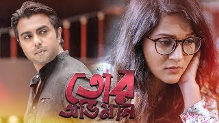 Tor Oviman | Tarun Munshi | Apurba | Mithila | Bangla new song 2018