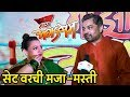 Subodh Bhave And Trupti Bhoir Talks About Majha Agadbam Making Marathi Movie 2018
