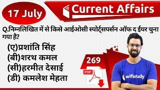 5:00 AM - Current Affairs Questions 17 July 2019 | UPSC, SSC, RBI, SBI, IBPS, Railway, NVS, Police