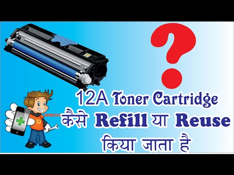 How to Refill Ink in 12A Toner/Cartridge or How to Reuse 12A Toner/Cartridge in Hindi Language