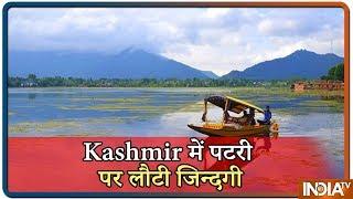 Kashmir में बजी अमन की घंटी, पटरी पर लौट रही ज़िन्दगी