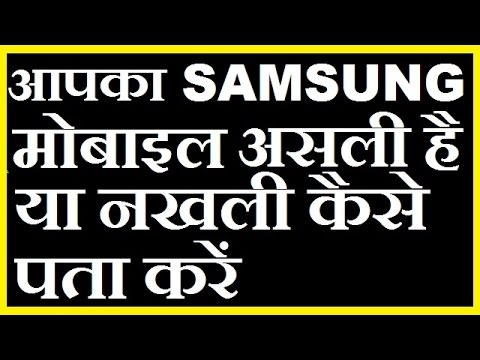 how to check your samsung mobile original or duplicate Hind|Urdu