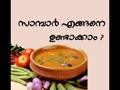 How to make kerala Sambar