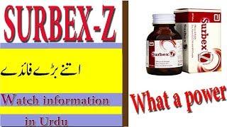 surbex z tablets benefits in urdu,surbex z tablet, surbex z tablet