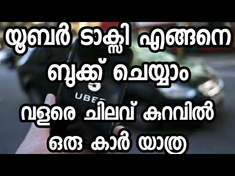 How to book uber taxi malayalam