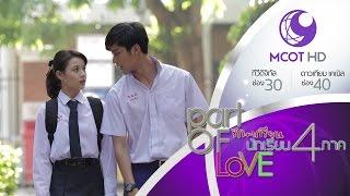 Part of Love รัก+เกรียน นักเรียน4ภาค - EP 1 (11 ต.ค.58) 9 MCOT HD ช่อง 30