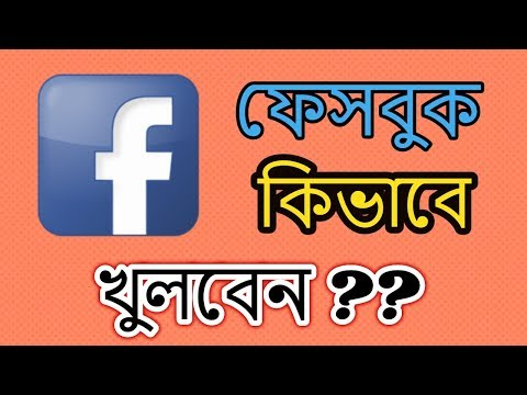 How To Create Facebook Account | Step by Step | Bangla Tutorial | Technology Times BD