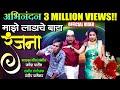 Download  Majhe Ladache Baay Ranjana | माझे लाडाचे बाय रंजना | Superhit Marathi Dhamal Lokgeet Song MP3,3GP,MP4