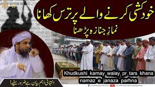 Khudkushi Karnay Walay |  Mufti Tariq Masood Speeches 🕋