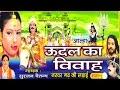 उदल का विवाह भाग 1 || udal ka vivha bhag 1 || Surjan Chaitanya ॥ आल्हा rathor cassette new