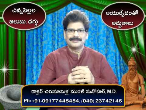 Cold & Cough in Children | Sure Cure | Telugu | Dr. Murali Manohar Chirumamilla, M.D. (Ayurveda)