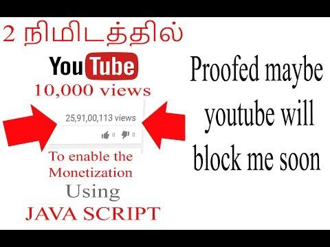 2 நிமிடத்தில் 10000 views JAVA SCRIPT