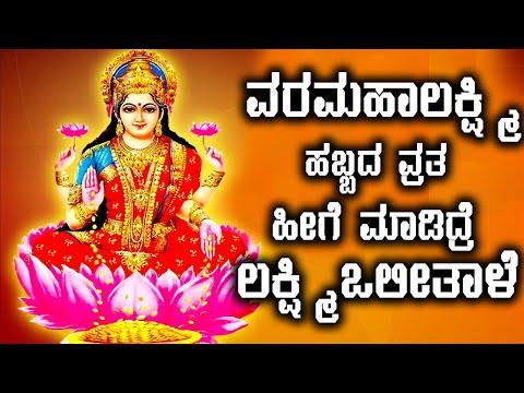Varamahalakshmi Vrata significance   How to celebrate Varamahalakshmi pooja   Watch video