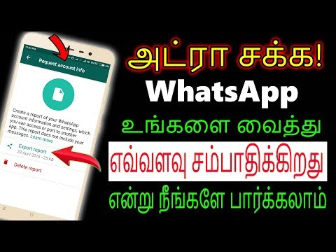 இனி WhatsApp உங்களை வைத்து எவ்வளவு சம்பாதிக்கிறது என்று நீங்களே பார்க்கலாம்!   Tech Satire
